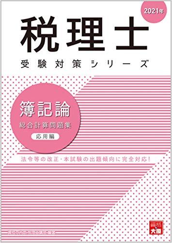 2021年 簿記論 総合計算問題集 応用編 (税理士受験対策シリーズ)