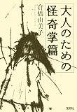 大人のための怪奇掌篇 (宝島社文庫)