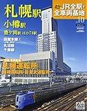 週刊 JR全駅・全車両基地 2012年 10/14号 [分冊百科]