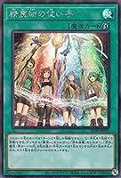 遊戯王カード 精霊術の使い手(シークレットレア) 精霊術の使い手(SD39) | ストラクチャーデッキ 速攻魔法