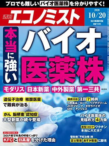 週刊エコノミスト 2020年10月20日号 [雑誌]