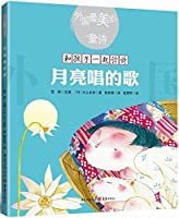 The Moon Songs (Chinese Edition)