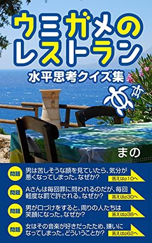 ウミガメのレストラン: 水平思考クイズ集 (まの文庫)