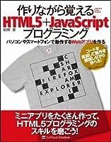 作りながら覚える HTML5+JavaScriptプログラミング