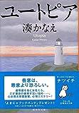 ユートピア (集英社文庫)