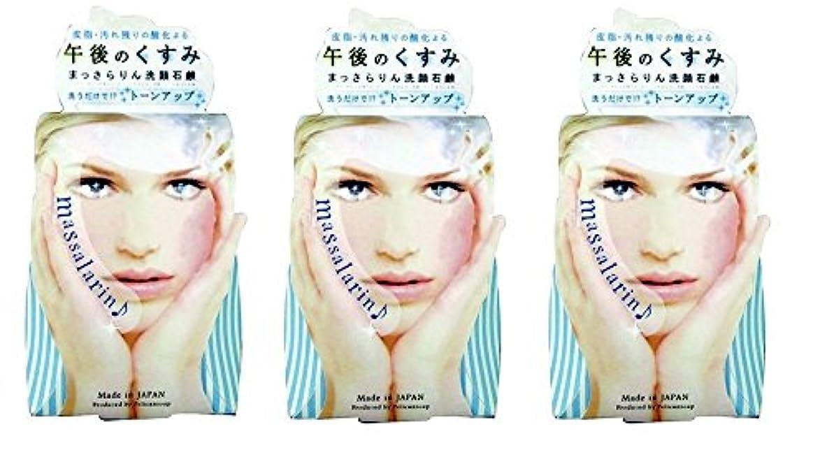 細菌キャンバス隔離するまっさらりん洗顔石鹸 100g (3個)