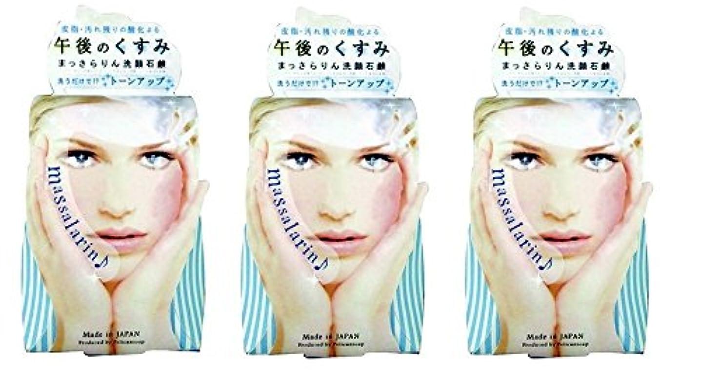 いま促進するモードまっさらりん洗顔石鹸 100g (3個)