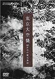 NHKスペシャル 東京大空襲 60年目の被災地図 [DVD]