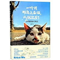 一听说那岛上有猫,我就出发了:日本猫岛旅行笔记