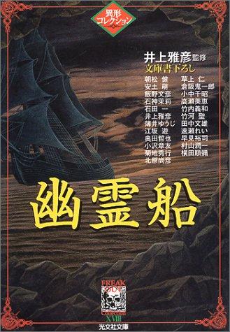 幽霊船―異形コレクション (光文社文庫)の詳細を見る