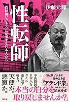 性転換をビジネスチャンスに... 「日本人性転師」たちから見えてくる日本の現状とは