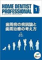 歯周病の病因論と歯周治療の考え方 (HOME DENTIST PROFESSIONAL)