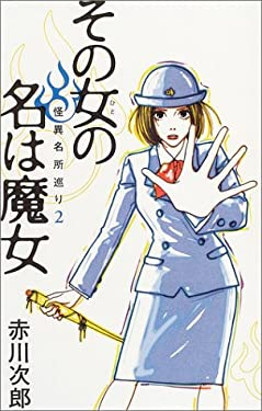 Witch strangeness attractions Tour 2 (strangeness attractions tour) name of the woman (Suzume bus-tour attractions strangeness) (2004) ISBN: 4087747026 [Japanese Import]