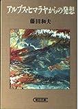 アルプス・ヒマラヤからの発想 (朝日文庫)