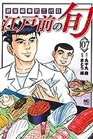 江戸前の旬 コミック 1-107巻セット