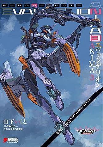 エヴァンゲリオン ANIMA 3 (DENGEKI HOBBY BOOKS)