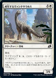 MTG マジック:ザ・ギャザリング 威圧するヴァンタサウルス(コモン) イコリア:巨獣の棲処(IKO-017) | 日本語版 クリーチャー 白