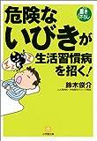危険ないびきが生活習慣病を招く! (小学館文庫)