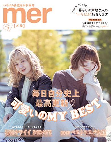 mer 2021年3月号 [雑誌]