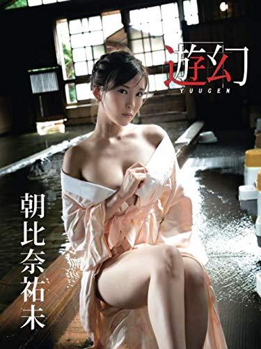 朝比奈祐未デジタル写真集 遊幻 (アイドルコレクション)