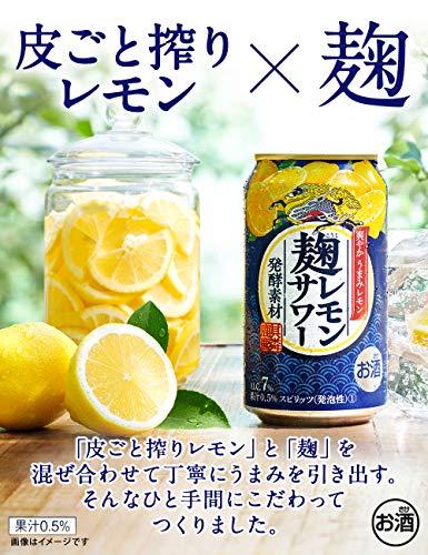 【レモン酎ハイ】キリン麹レモンサワー[チューハイ350ml×24本]