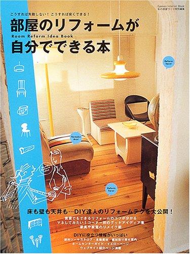 部屋のリフォームが自分でできる本