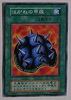 遊戯王カード はがねの甲羅 カードダス BOOSTER2 【ノーマル】 型番なし 遊戯王ゼアル