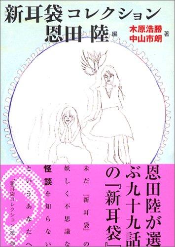 新耳袋コレクション (恩田陸編) (ダ・ヴィンチブックス)の詳細を見る