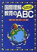 国際理解教育のABC―図と写真で見る総合的な学習