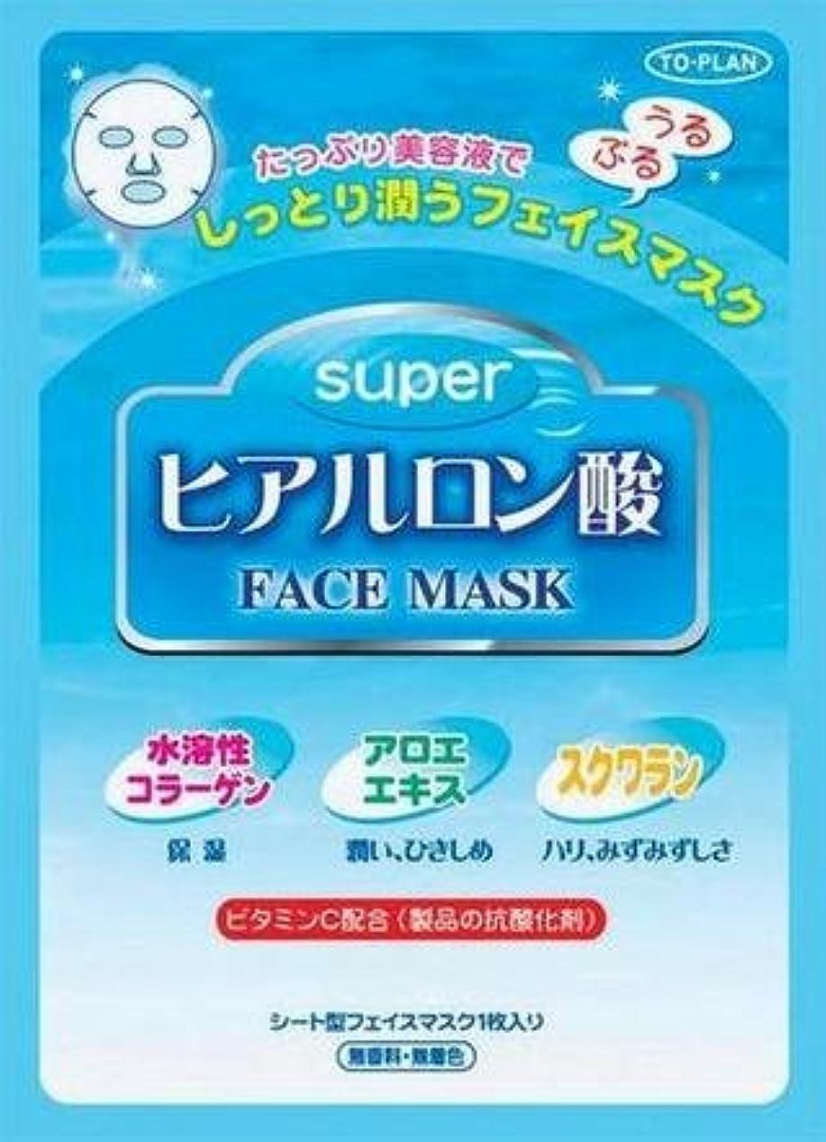 フェイスマスク ヒアルロン酸 まとめ買い プレゼント フェイスパック (50枚)