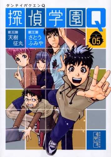 探偵学園Q(5) (講談社漫画文庫)