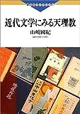 近代文学にみる天理教 (道友社ブックレット)