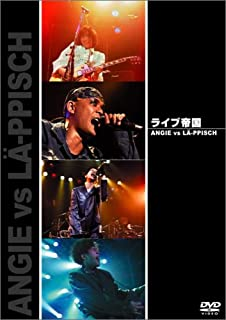 ライブ帝国 ANGIE vs LA-PPISCH [DVD]