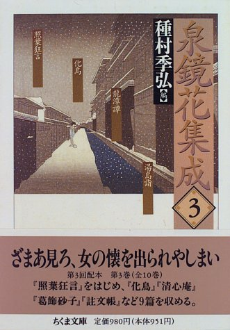 泉鏡花集成〈3〉 (ちくま文庫)