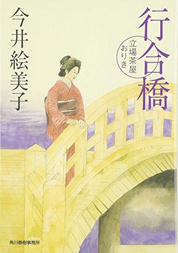 行合橋―立場茶屋おりき (時代小説文庫)