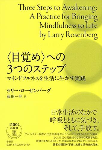春秋社『〈目覚め〉への3つのステップ:マインドフルネスを生活に生かす実践』