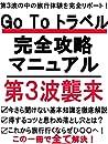 Go To トラベル完全攻略マニュアル GIZ出版 【旅行】【観光】