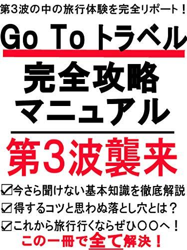 Go To トラベル完全攻略マニュアル(GIZ出版)【旅行】【観光】