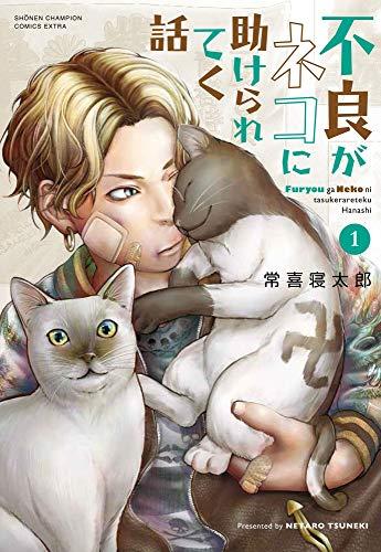 不良がネコに助けられてく話 1 (1) (少年チャンピオン・コミックスエクストラ)