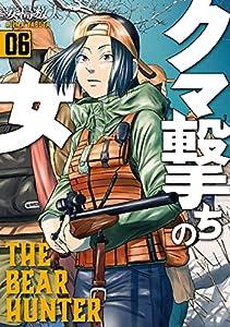 クマ撃ちの女 6巻【電子特典付き】 (バンチコミックス)