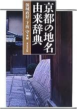 京都の地名由来辞典