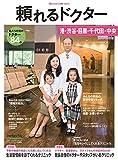 頼れるドクター 港・渋谷・目黒・千代田・中央 vol.4 2016-2017版 (頼れるドクターシリーズ)