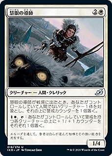 MTG マジック:ザ・ギャザリング 慧眼の導師(アンコモン) イコリア:巨獣の棲処(IKO-018) | 日本語版 クリーチャー 白