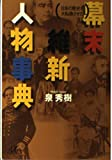 日本の歴史を大転換させた 幕末維新人物事典 (講談社プラスアルファ文庫)
