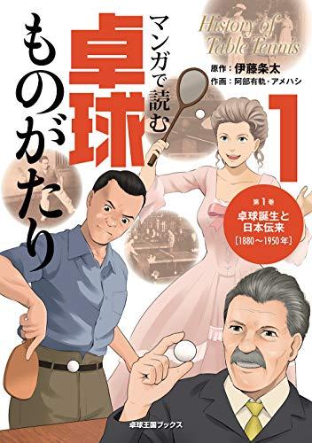 マンガで読む卓球ものがたり1 卓球誕生と日本伝来 (卓球王国ブックス)