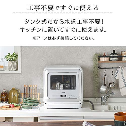 アイリスオーヤマ 食器洗い乾燥機 ホワイト KISHT-5000-W