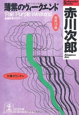 Pale Purple Weekend = Murasaki no uikendo [Japanese Edition]