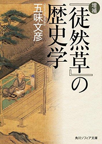 増補「徒然草」の歴史学 (角川ソフィア文庫)の詳細を見る