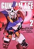 機動戦士ガンダムAGE‐First Evolution‐ (2) (カドカワコミックス・エース)