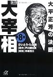 歴史劇画 大宰相(8) (講談社+α文庫)